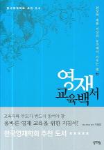 영재교육백서
