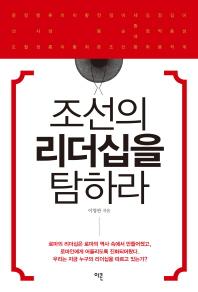 조선의 리더십을 탐하라
