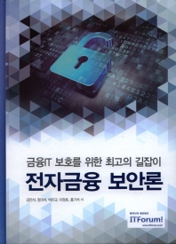 전자금융 보안론