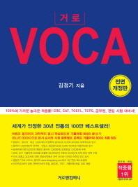 거로 보카(VOCA) 통합본(전면개정판)