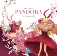 판도라(Pandora)(매혹의 판타지 여행)