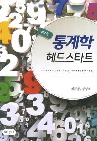 통계학 헤드스타트(2판)