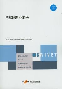 직업교육과 사회이동(기본연구 2019-01)