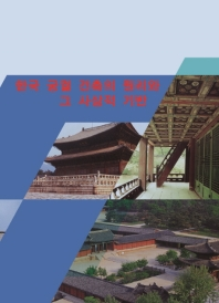 한국궁궐건축의 원리와 그 사상적기반