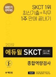 SKCT(SK그룹 하이닉스) 종합역량검사(2019 하반기)