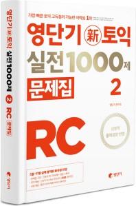 영단기 신토익 실전 1000제. 2: RC(문제집)