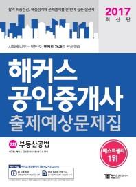 부동산공법 출제예상문제집(공인중개사 2차)(2017)(해커스)