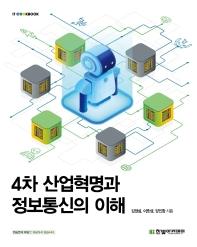 4차 산업혁명과 정보통신의 이해(IT CookBook)