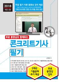 콘크리트기사 필기(2018)(무료 동영상과 함께하는)(개정판 4판)