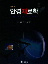 안경재료학(개정판 4판)(양장본 HardCover)