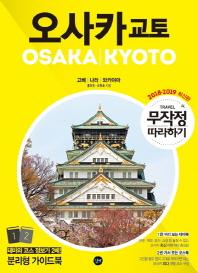 무작정 따라하기 오사카 교토(2018-2019)(3판)