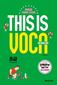 This is Vocabulary: 초급