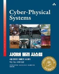 사이버 물리 시스템(에이콘 임베디드 시스템 프로그래밍 시리즈)