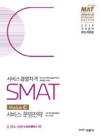 서비스경영자격 Module C 서비스 운영전략(2019)(SMAT)