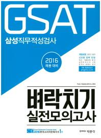 GSAT 삼성직무적성검사 벼락치기 실전모의고사(2016)