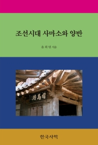 조선시대 사마소와 양반