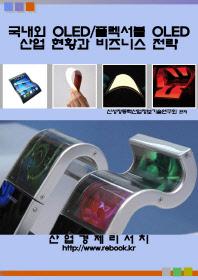 국내외 OLED/플렉서블 OLED 산업 현황과 비즈니스 전략