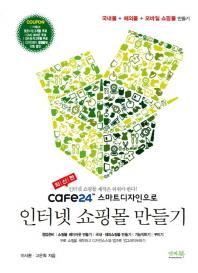 인터넷 쇼핑몰 만들기(Cafe24 스마트디자인으로)