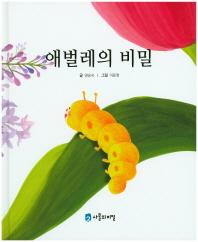 애벌레의 비밀