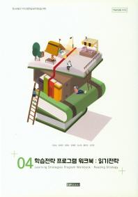 학습전략 프로그램 워크북. 4: 읽기전략(학습컨설팅 시리즈)