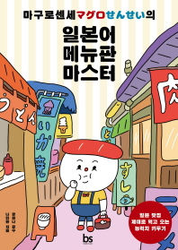 마구로센세의 일본어 메뉴판 마스터