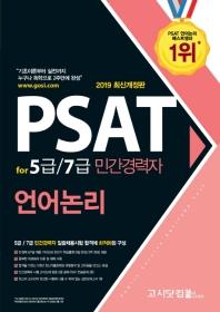 PSAT for 5급/7급 민간경력자 언어논리(2019)(개정판)
