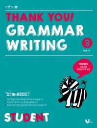 Grammar Writing(땡큐 그래머 라이팅). 3: Student(스튜던트)