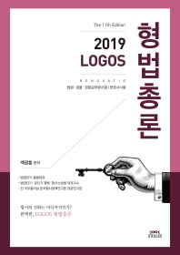 형법총론(2019)(Logos)(11판)