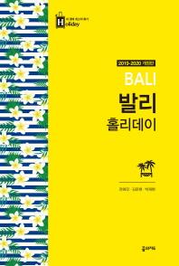 발리 홀리데이(2019-2020)(개정판)(내 생애 최고의 휴가 1)