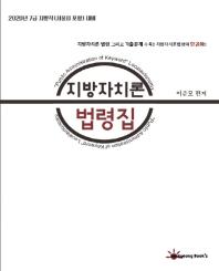 지방자치론 법령집(2020)