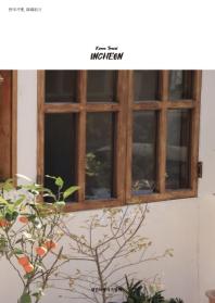 한국기행, 인천
