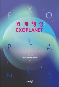 외계행성: EXOPLANET