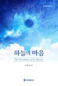 하늘의 마음(의식상승시리즈 14)