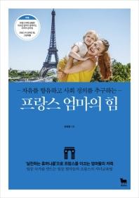 프랑스 엄마의 힘