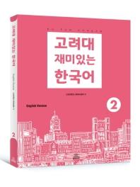 고려대 재미있는 한국어. 2: 영어판