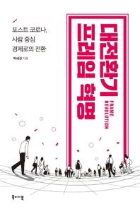 대전환기 프레임 혁명