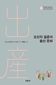조선의 결혼과 출산 문화(국학진흥원 교양학술 총서 1)