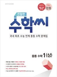 중학 수학1(상)(2021)(친절한 수학씨)