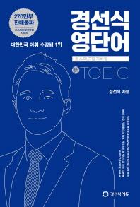 경선식 영단어 초스피드암기비법: 신토익(TOEIC)(개정판)