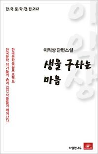 이익상 단편소설 생을 구하는 마음(한국문학전집 212)