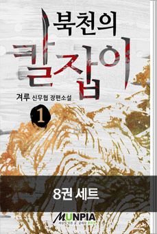 북천의 칼잡이 8권 세트