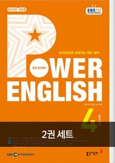 POWER ENGLISH(EBS 방송교재 2020년 4월 + 2020년 3월)