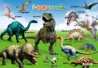 공룡의 세계
