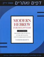 Modern Hebrew for Beginners
