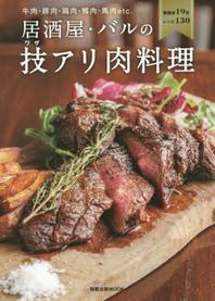居酒屋.バルの技アリ肉料理 牛肉.豚肉.鷄肉.鴨肉.馬肉ETC.