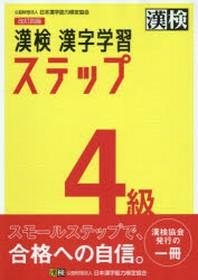 漢檢4級漢字學習ステップ