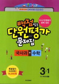 국사과 수학 3-1 단원평가 문제집(2014)(동아 백점맞는)