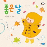 좋은 날(뽀뽀곰 사물그림책 3)(양장본 HardCover)