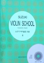 스즈키 바이올린 교본 4(2판)(CD1장포함)