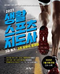 생활스포츠지도사 2급 필기 2주 마무리 문제집(2021)(4판)